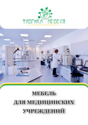 """Каталог """"Медицинская мебель"""""""